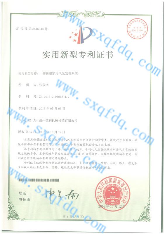 一种家用风光发电系统专利证书.jpg