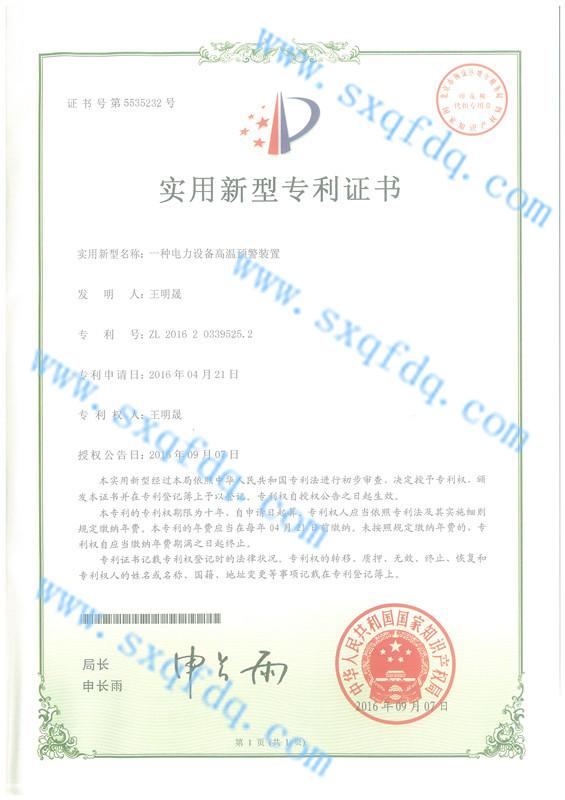 一种电力设备高温预警装置专利证书.jpg