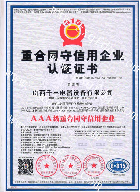 AAA信用重合同证书.jpg