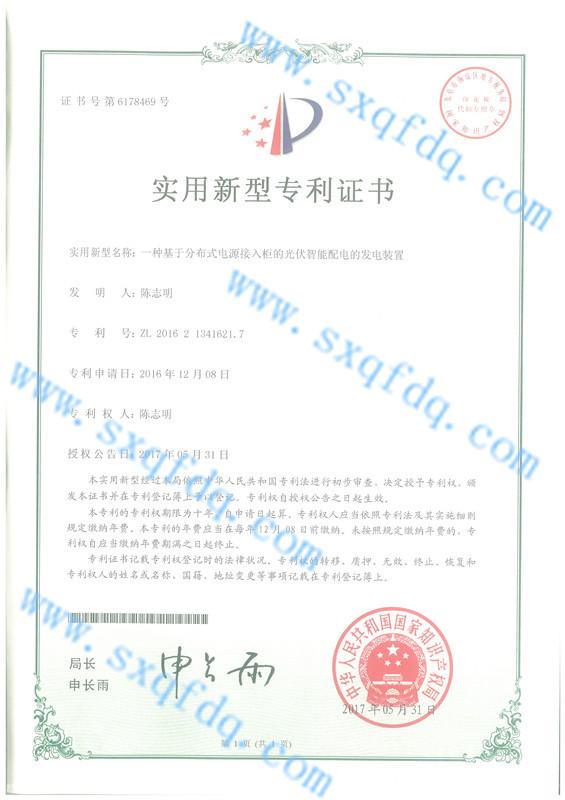一种光伏智能配电发电装置专利证书.jpg