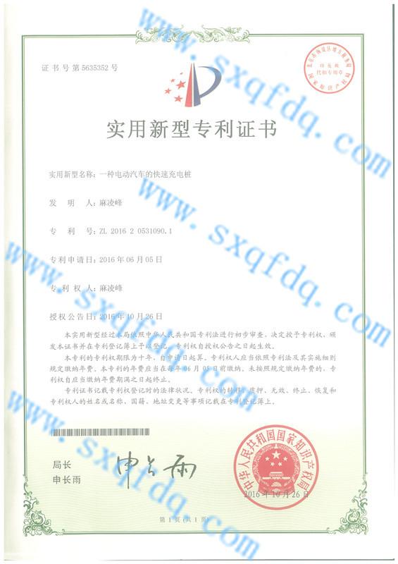 一种电动汽车快速万博manbetx登录专利证书.jpg