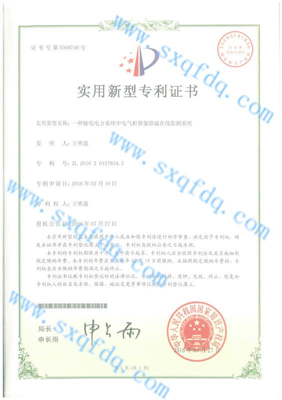 一种输电电力除湿在线监控系统专利证书.jpg