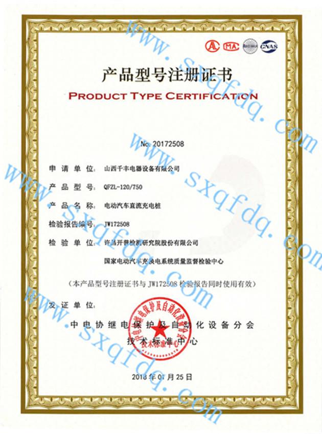 120KW万博manbetx登录桩注册证书_副本.jpg
