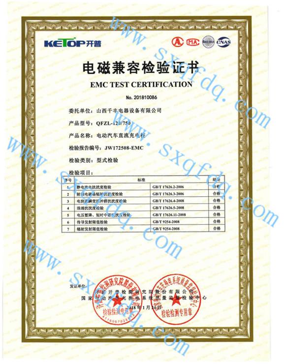 120KW兼容检验证书_副本.jpg