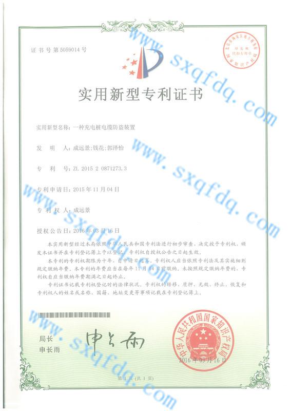 充一种电桩电缆防盗装置专利证书.jpg